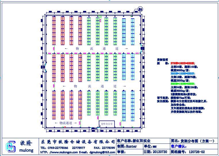 仓库货物摆放平面图_第6页_平面设计图